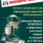 <b>Защита от комаров</b>