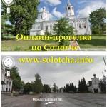 <b>Онлайн-прогулка по Солотче</b>