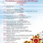 <b>Программа праздничных мероприятий</b>