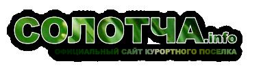 Солотча в сети. Официальный сайт поселка Солотча