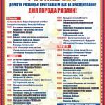 <b>День города в Рязани</b>