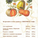 <b>Осеннее меню в кафе Гринвич</b>