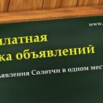 <b>Открыта доска объявлений Солотчи</b>