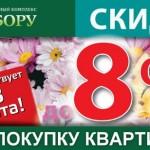 <b>8% СКИДКА НА КВАРТИРУ К 8 МАРТА!</b>