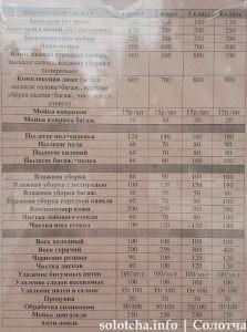 solotcha-avtomoika-price1