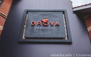 drova-solotcha