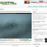 webcamera-solotcha