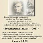 <b>Бессмертный полк в Солотче 9 мая 2017 года</b>
