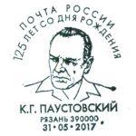 <b>В Рязани состоится торжественная церемония спецгашения к 125-летию Константина Паустовского</b>