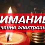 <b>Отключение электроэнергии в Солотче</b>