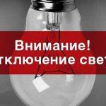 <b>Отключение света 18 апреля 2018 года в Солотче</b>