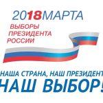 <b>Голосуйте где удобно: выбрать участок для голосования 18 марта</b>