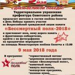 <b>Бессмертный полк в Солотче 9 мая</b>