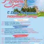 <b>Празднуем день города Рязани в Солотче</b>