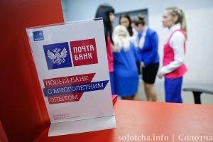 Почта Банк Солотча