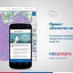 <b>Карта покрытия сотовой связью и интернет в поселке Солотча</b>