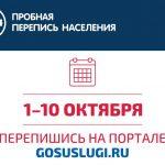 <b>Жители Рязанской области смогут принять участие в интернет-переписи населения</b>
