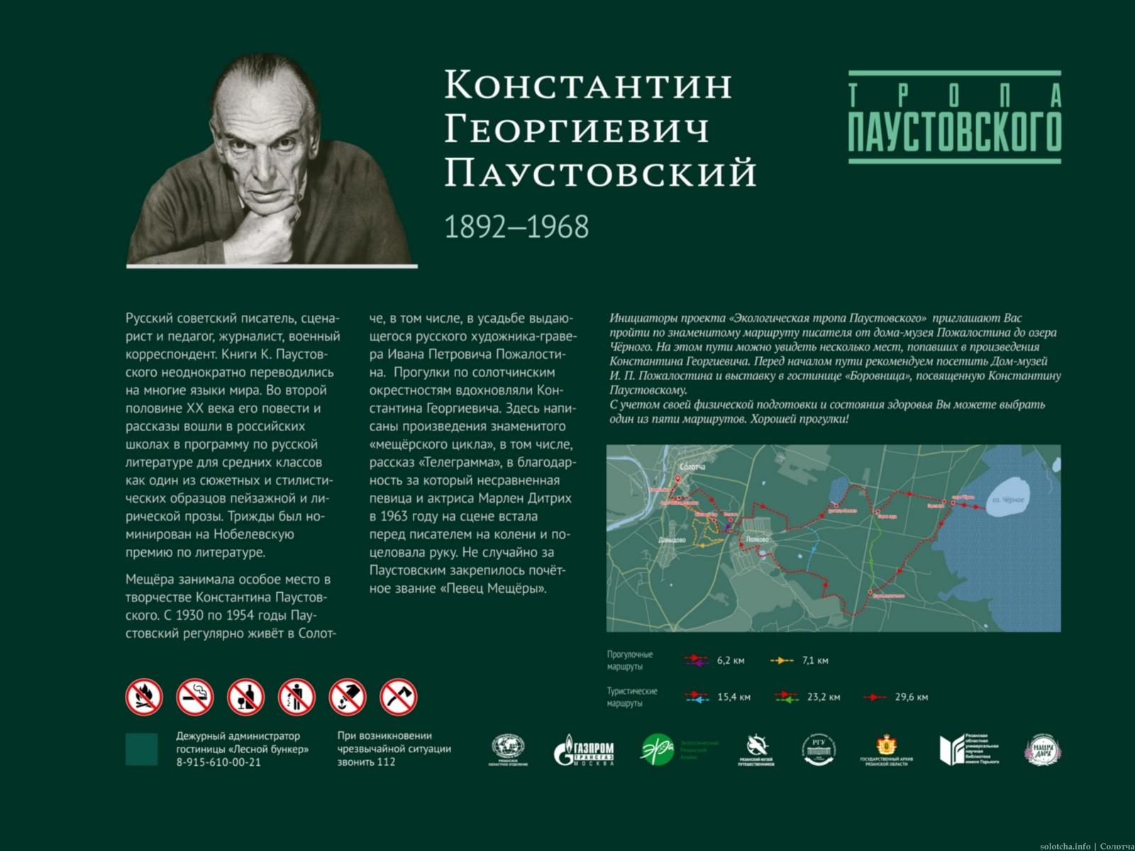 Тропа Паустовского схема маршрута