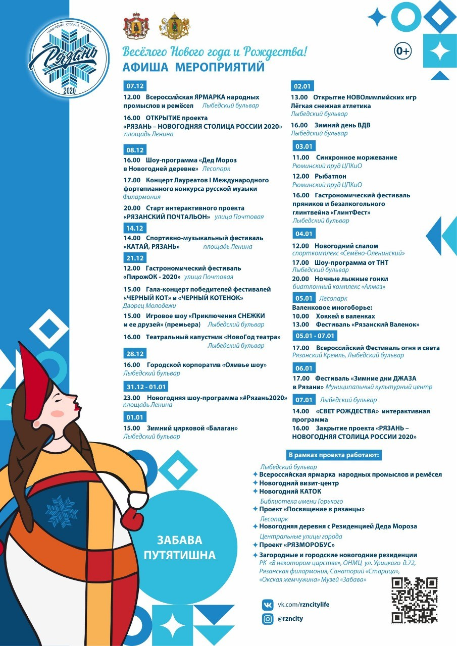 Программа Новогодняя столица России 2020 Рязань