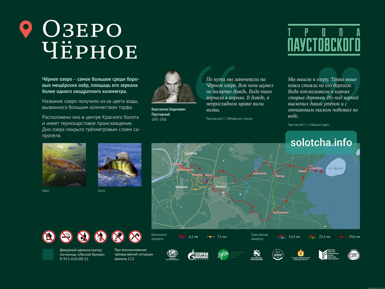 Тропа Паустовского - Озеро Черное