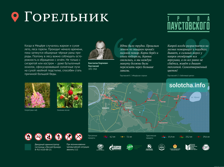 Тропа Паустовского - Горельник