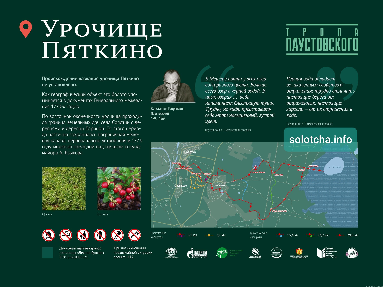 Тропа Паустовского - Урочище Пяткино