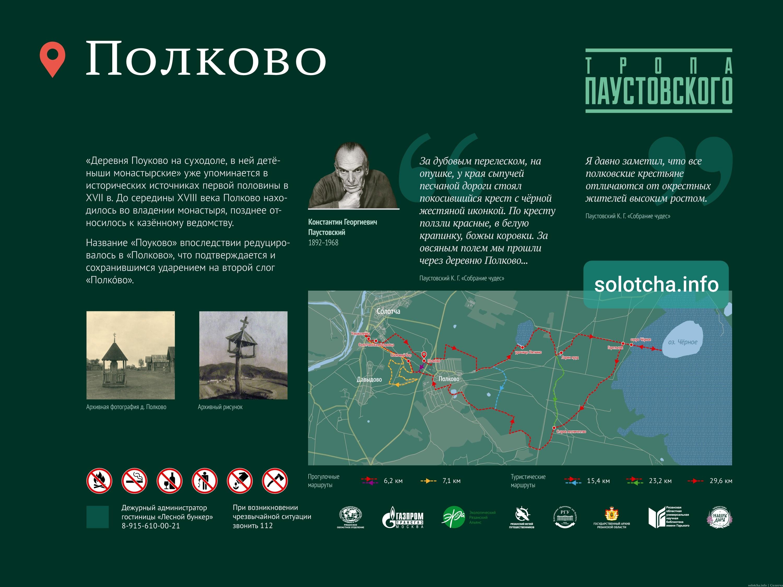 Тропа Паустовского - Полково