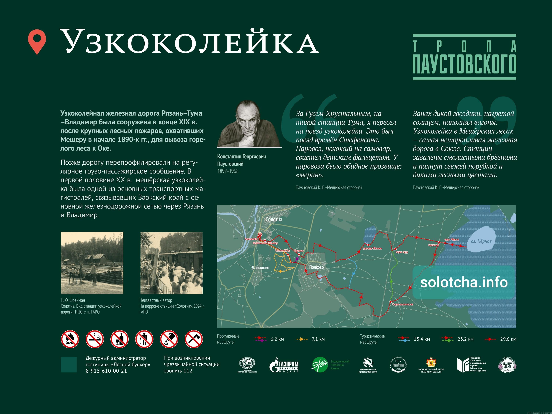 Тропа Паустовского - Узкоколейка