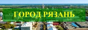 Информация о городе Рязань