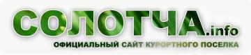 Главный сайт поселка Солотча, г. Рязань
